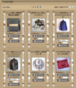 商品一覧のスクリーンショット