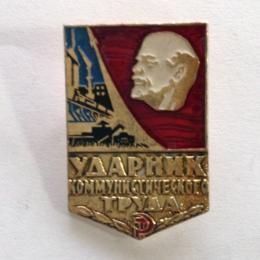 """ソ連共産主義労働""""Udarnik""""賞レーニンピンバッジ"""