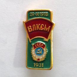 ソ連レーニン共産主義青年団ピンバッジ